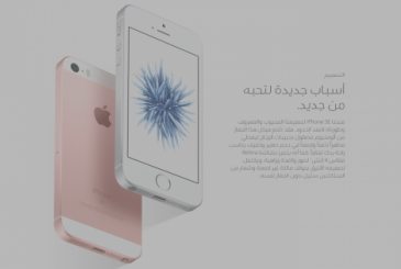 Apple launches the Arabic version of Apple.com
