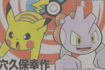 Pokémon, is the end of the manga Kosaku Anakubo after 23 years