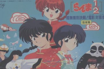 It is off Tadashi Nakamura, the voice of the Giant Robo and Ranma 1/2