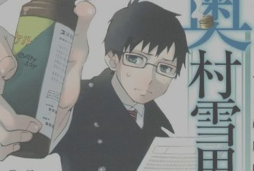 Blue Exorcist, is the end of the manga The Melancholy of Yukio Okumura